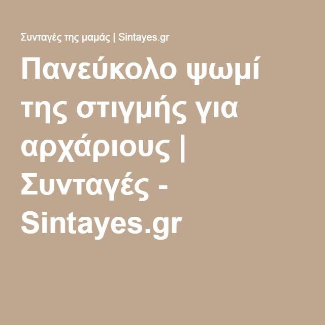 Πανεύκολο ψωμί της στιγμής για αρχάριους | Συνταγές - Sintayes.gr