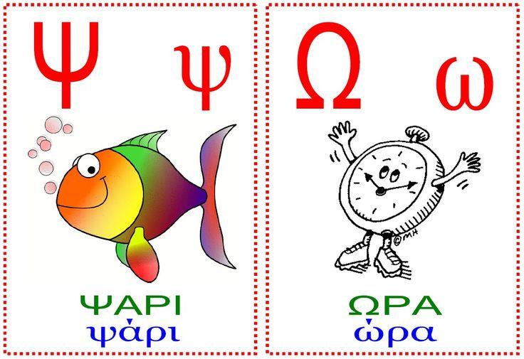 Οι καρτέλες που σας παραθέτω μπορούν να αναρτηθούν στην τάξη του νηπιαγωγείου ώστε τα παδιά να γνωρίσουν τα γράμματα του αλφάβητου , να μά...