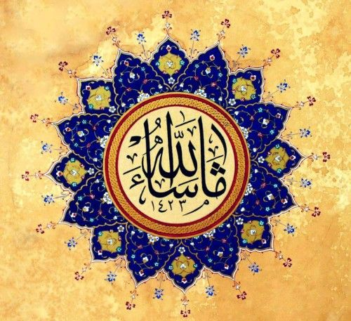 MashAllah Calligraphyما شاء اللهThis is by the will of God.Originally found on: sbaylou