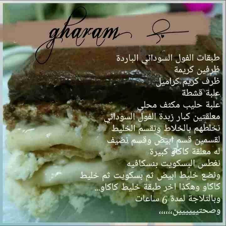 طبقات الفول السوداني البارده زاكي Special Desserts Desserts Food