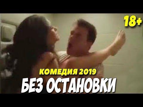 фильм 2019 писал от смеха без остановки русские