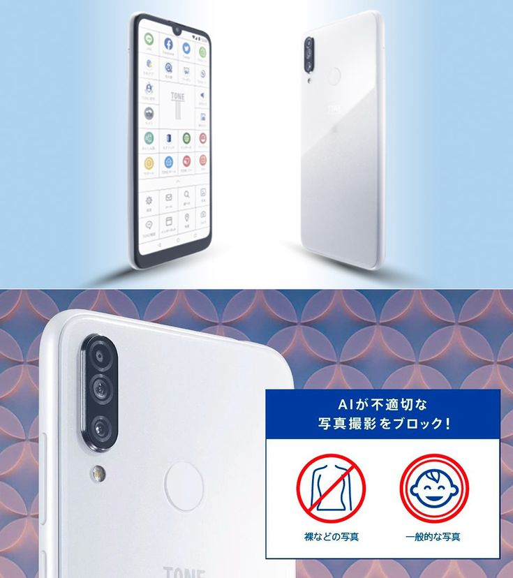 This Japanese Smartphone Uses AI to Prevent Users From