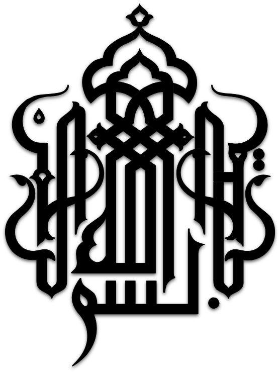 Bismillah pg 6 - İslam Grafikleri