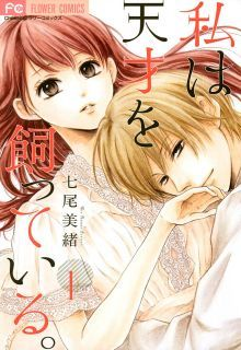 Watashi wa Tensai wo Katte Iru Manga Español, Watashi wa Tensai wo Katte Iru Capítulo 13 - Leer Manga en Español gratis en NineManga.com