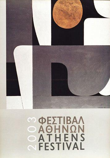 ATHENS FESTIVAL 2003. Σχέδιο του Γιάννη Μόραλη για τον ΕΟΤ.