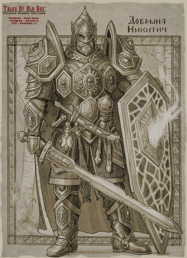 Slavic mythology by Roman Papsuev(tales of old rus) - Dobrynia Nikitich, Russian Knight. Russian Fairytales, fantasy