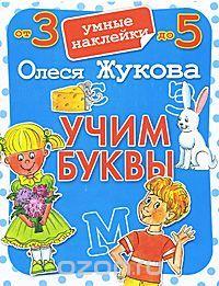 Олеся Станиславовна Жукова - лучшие книги, музыка и фильмы с Олеся Станиславовна…