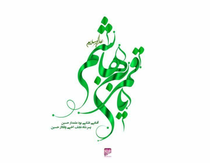 Ya Qamre bani Hashim a.s