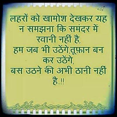 Best Whatsapp Facebook Status in hindi