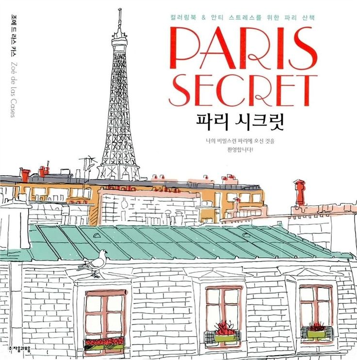 Paris Secret Travel City 96p Coloring Books For Adults Anti Color Therapy