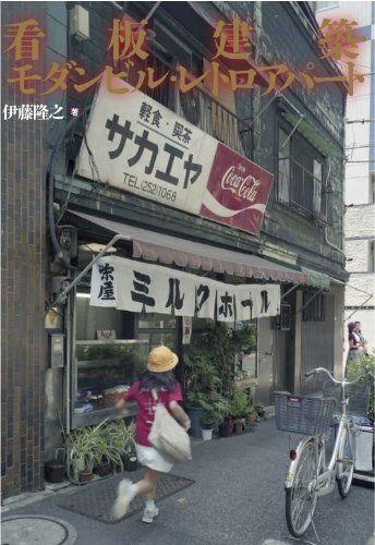 看板建築・モダンビル・レトロアパート 伊藤隆之, http://www.amazon.co.jp/dp/4766126424/ref=cm_sw_r_pi_dp_KyQBtb1CZC034