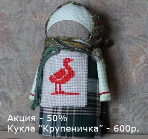 Мастерская Красный клубок - русская народная кукла