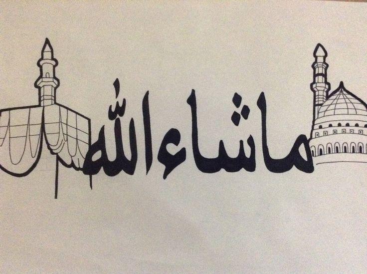 Mashallah In Arabic Writing Mashallah By Thebuddhist1999