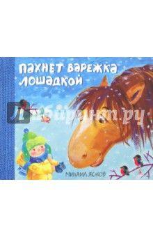 Михаил Яснов - Пахнет варежка лошадкой обложка книги