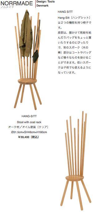 HANG SITT。販売価格 ¥15,000 (ブラックのみ)Hang-Sitt(ハングシット)は2つの機能を持つ椅子です。座部は、腰かけて靴紐を結んだりバッグをちょっと置いたりするのにぴったりで、背のスポーク(木の棒)部分はコートやバッグなど様々なものを掛けることができます。低いスポークは子供でも使えるようになっています。<ロイヤルファニチャーコレクション>