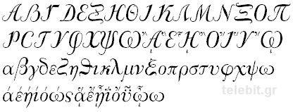 καλλιγραφικα γραμματα ελληνικα - Αναζήτηση Google