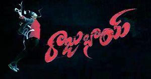 Raju Bhai Telugu Movie - Manchu Manoj Kumar, Sheela, Brahmanandam ...