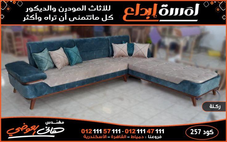 ركنات بتتفتح سرير Outdoor Sectional Outdoor Sectional Sofa Furniture