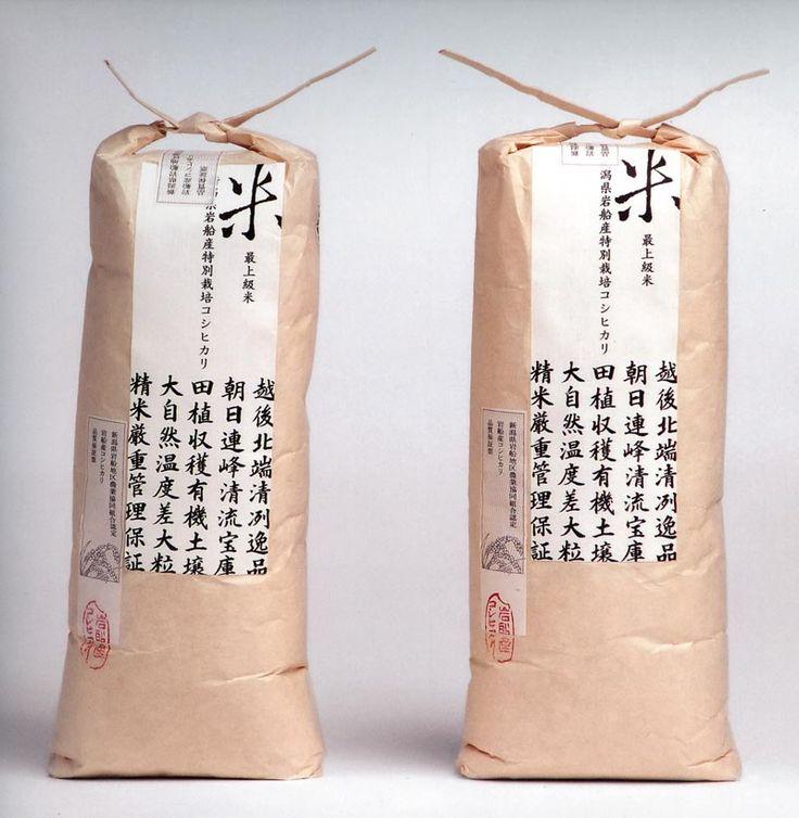 原研哉さんデザインの新潟「岩舟米」のパッケージデザイン。 Kenya Hara