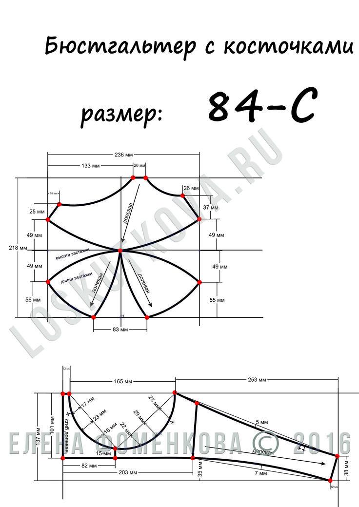 Выкройки большого бюстгальтера. Классическая модель с косточками. Размер 84 B-C-D. - Блог Елены Фоменковой Блог Елены Фоменковой