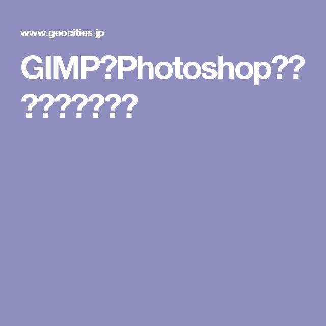 GIMPでPhotoshopのパターンを使おう