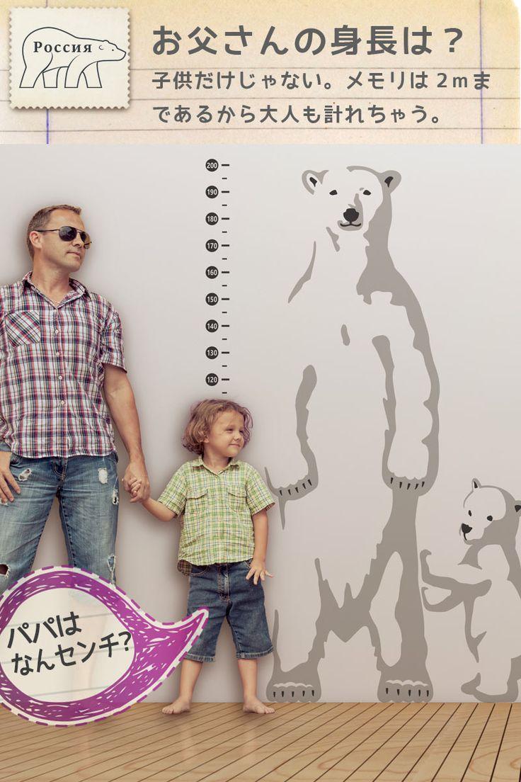 ウォールステッカー 【シロクマと背くらべ】身長計