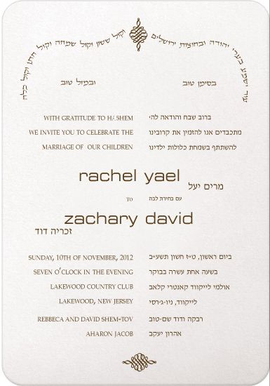 Attractive Ecru Or White Card Stock Printed Hebrew And English Invitations Wording For  Your Wedding Invitation.