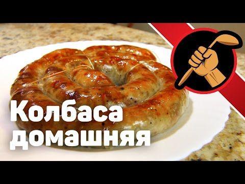 Колбаса в домашних условиях САМЫЙ лучший рецепт домашней колбасы из свинины - YouTube