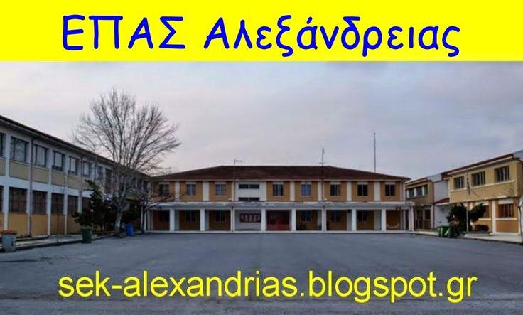 ΣΕΚ Αλεξάνδρειας: ΕΠΑΣ Αλεξάνδρειας: Βραβεία - Αριστεία, Μαθητές & Μ...