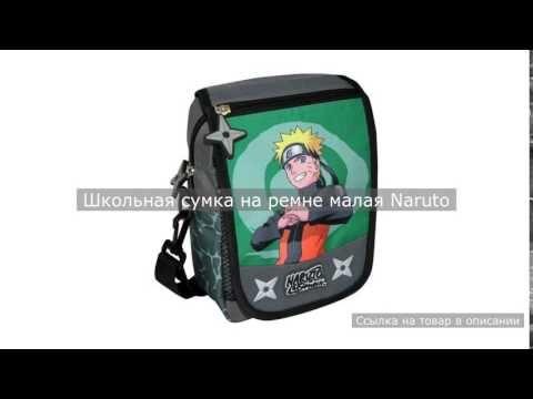 Школьная сумка на ремне малая Naruto