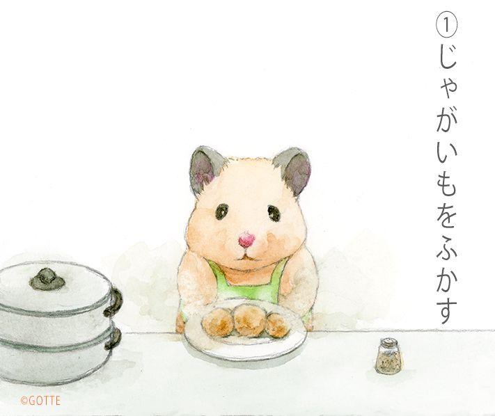 Gotte 仙台ロフト 3f 3 3 池袋parco 6f 3 8 フェア開催中 On Twitter Animals Animal Art Hamster