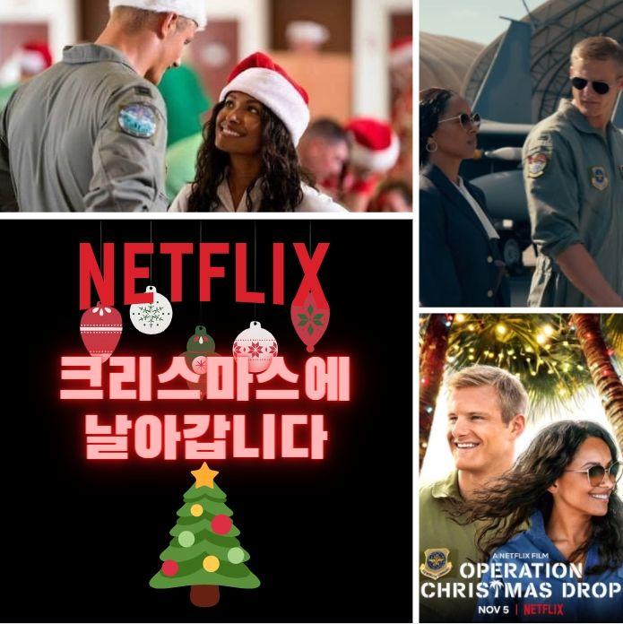 영화 크리스마스에 날아갑니다, 사랑보다 값진 것은 없다