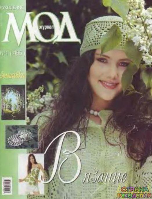Журнал мод № 465(рукоделие) - Журнал мод - Журналы по рукоделию - Страна…
