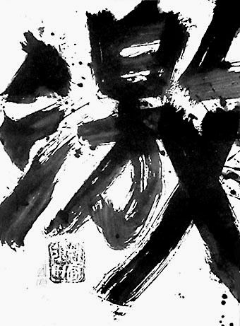 """Japanese calligraphy 激 """"fierce / blaze"""" by Kokuta SUDA (1906~1990), Japan. Get more free teaching aids and homework resources for The Big Wave by Pearl S. Buck at www.LitWitsWorkshops.com/free-resources/ We also offer hands-on, sensory enrichment guides!"""