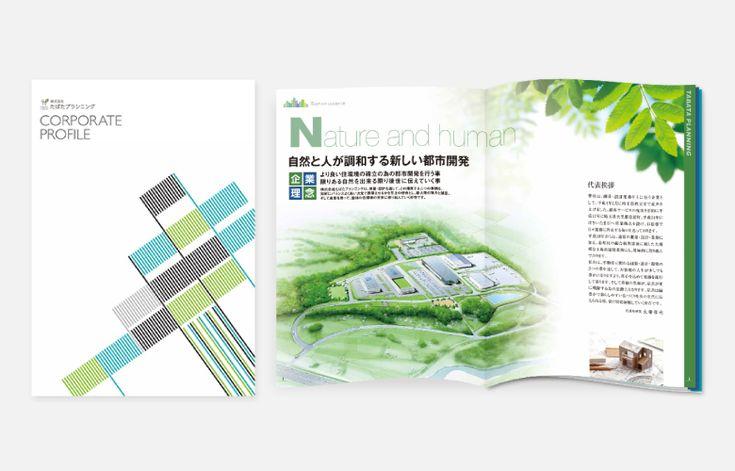 不動産コンサルティング デザイン実績|カタログ制作 パンフレット作成PRO
