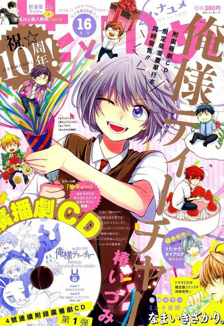 Pin by Selene Simon on Anime2 Anime, Oresama teacher