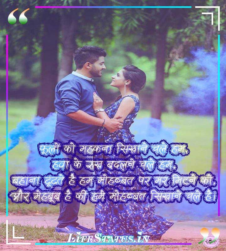 In hd images (!) dating hindi status love best 2021 and The 13