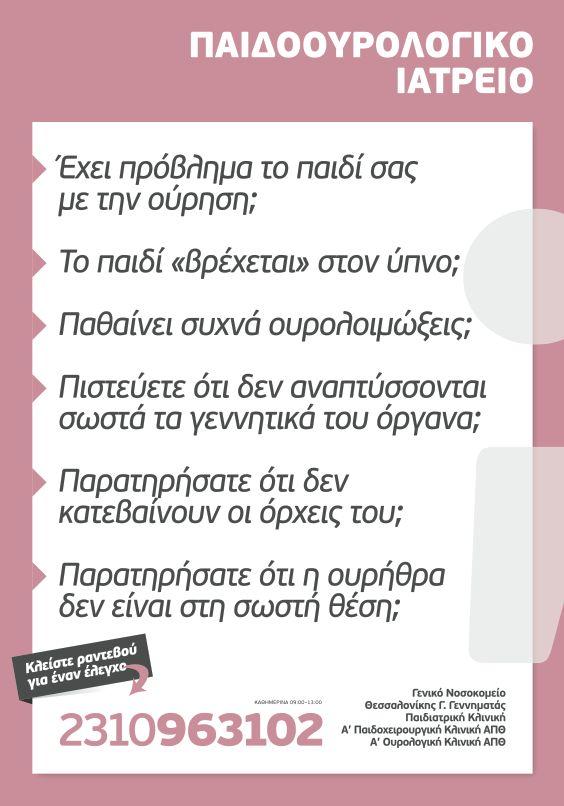 Στο ιατρείο αντιμετωπίζονται λειτουργικές ή ανατομικές παθολογικές καταστάσεις του ουροποιογεννητικού συστήματος σε παιδιά.   Περισσότερες πληροφορίες στο Το ιατρείο λειτουργεί σε συνεργασία με την Παιδοχειρουργική και την Παιδιατρική κλινική του νοσοκομείου Γ.Γεννηματάς Θεσσαλονίκης. Τηλέφωνο για να κλείσετε ραντεβού στο ιατρείο: 2310 963102