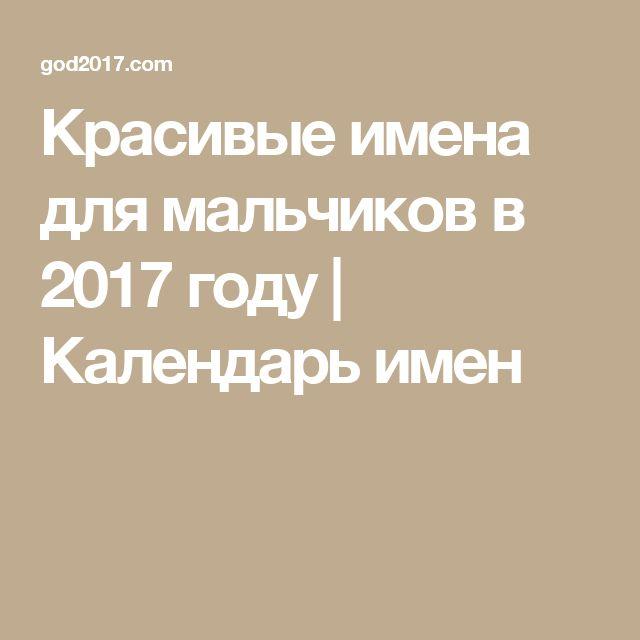 Красивые имена для мальчиков в 2017 году | Календарь имен