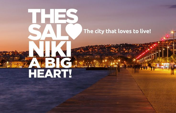 Discover the beautiful Thessaloniki, the beating heart of Greece! Share your story  to win a three day trip to your favourite city!   Visit http://www.discovergreece.com/thessaloniki-big-heart