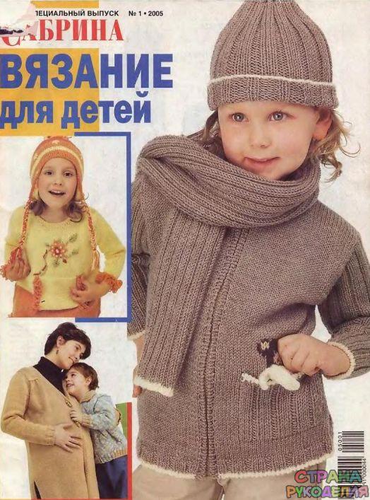 Сабрина Беби 1 2005 - Для детей.Шьем, вяжем - Журналы по рукоделию - Страна…