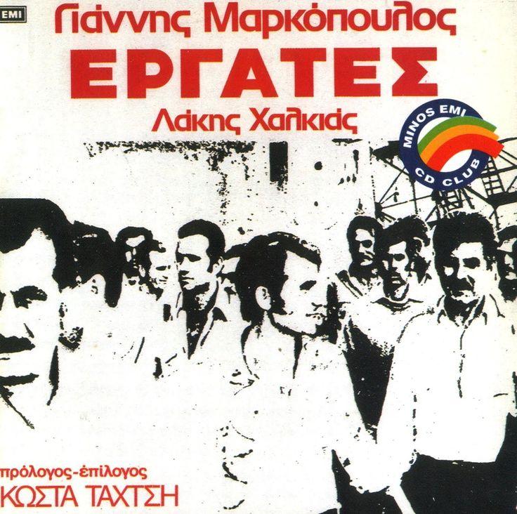 ΓΙΑΝΝΗΣ ΜΑΡΚΟΠΟΥΛΟΣ / ΛΑΚΗΣ ΧΑΛΚΙΑΣ - Εργάτες_1976