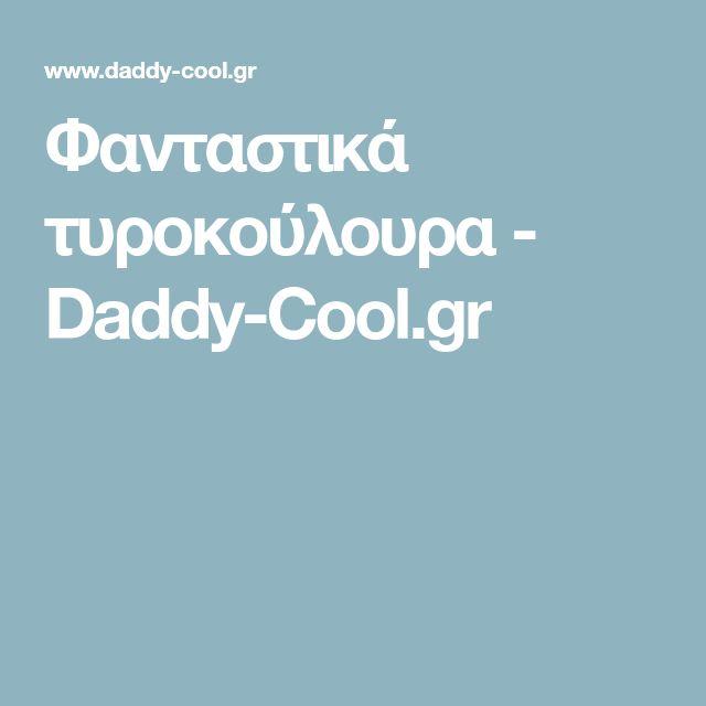 Φανταστικά τυροκούλουρα - Daddy-Cool.gr