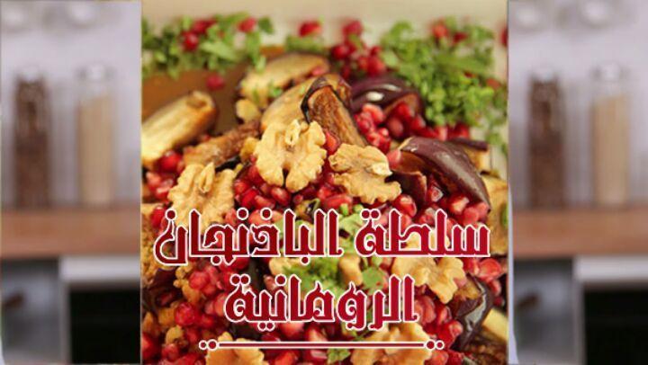 منال العالم Manal Alalem On Instagram سلطة الباذنجان الرومانية مقادير الوصفة 1 كيلو باذنجان صغير الحجم 1 كوب رمان 10 Arabic Food Food Salad Recipes