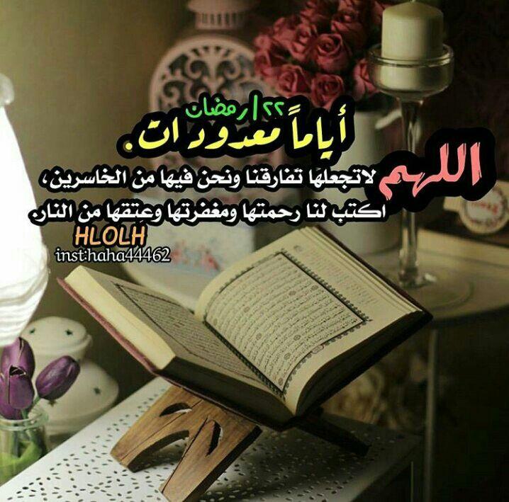 22رمضان رمضان رمضان2018 رمضان1439 Ramadan Kareem Ramadan Beautiful Islamic Quotes