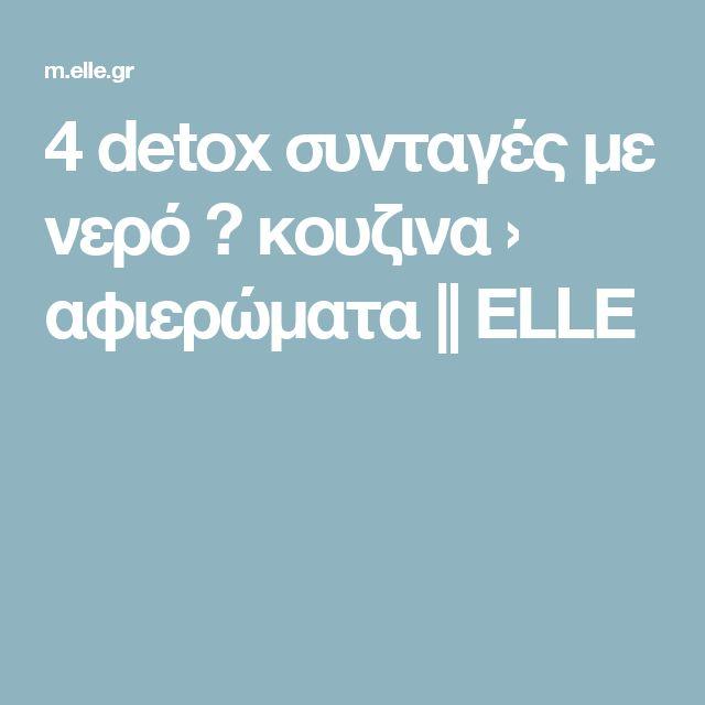 4 detox συνταγές με νερό ? κουζινα › αφιερώματα || ELLE
