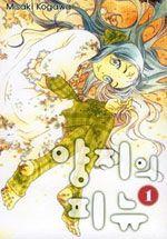 코가와 미사키, 『양지의 피뉴』 1권. 2014. 1