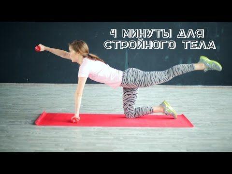 4 минуты для стройного тела [Workout | Будь в форме] - YouTube