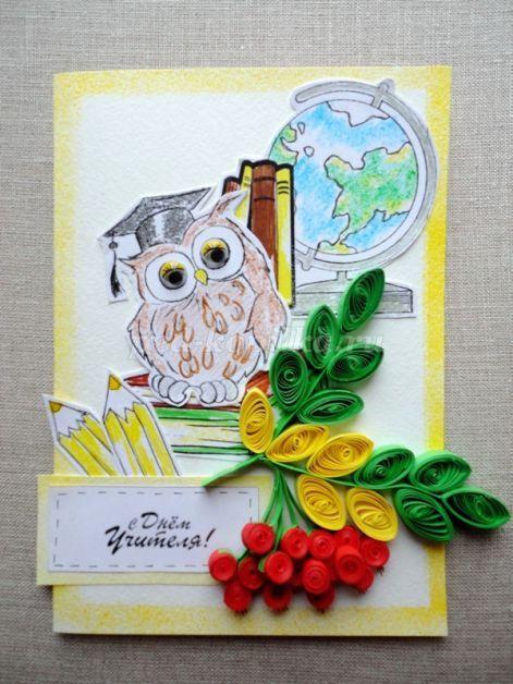 Открытка своими руками для учительницы начальных классов рисунок