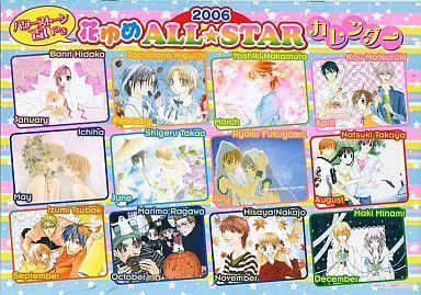 花とゆめオールスター 2006年度カレンダー 花とゆめ2006年1号付録 (未使用)